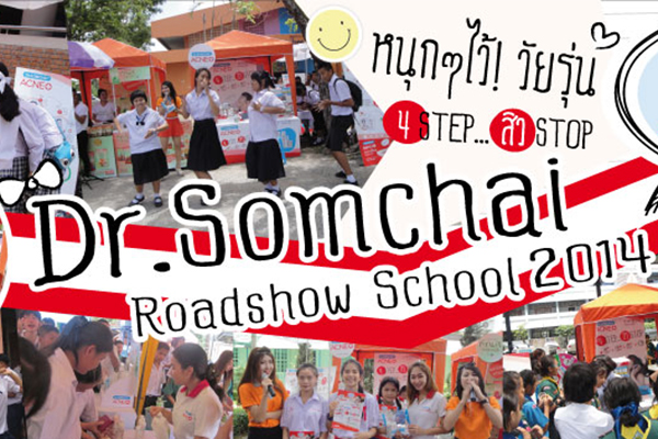 "Dr.Somchai Acne School Road Show ในกิจกรรม "" I Able Camp 2014"""