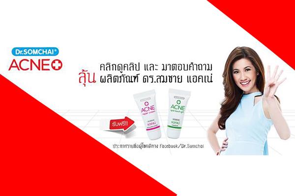 ประกาศรายชื่อผู้โชดดีที่ได้รับผลิตภัณฑ์ Dr Somchai Acne