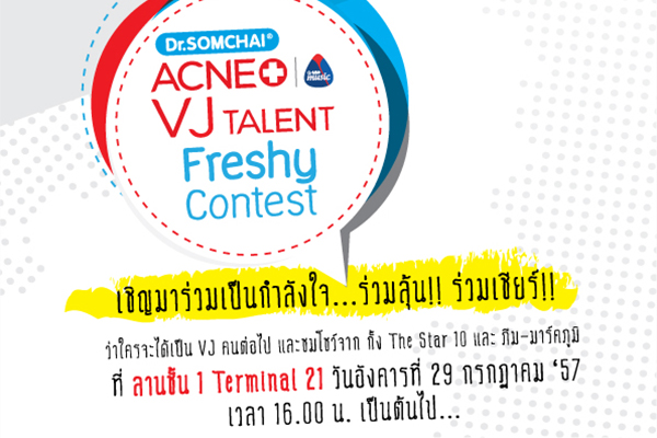 เชิญชวนร่วมงาน Dr.Somchai Acne Present VJ TALENT Freshy Contest รอบ Final Round