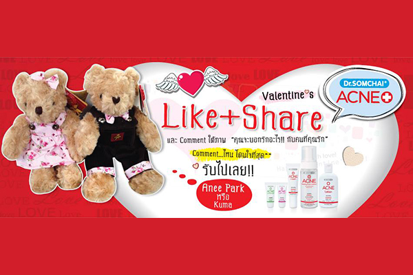 Dr Somchai  กด Like & Share แจกตุ๊กตาหมี ต้อนรับวันวาเลนไลน์