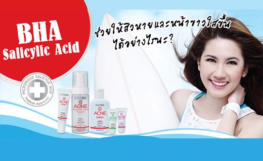 BHA Salicylic acid ช่วยให้สิวหาย และหน้าขาวใสขึ้น