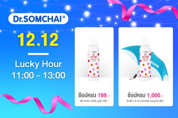 Lucky Hour 11.00 - 13.00