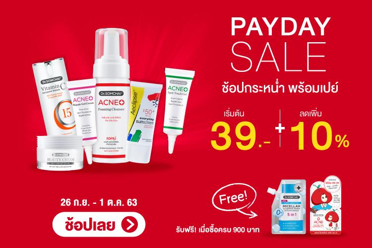 Pay Day Sale  ช้อปกระหน่ำ 26 ก.ย.63 - 1 ต.ค.63