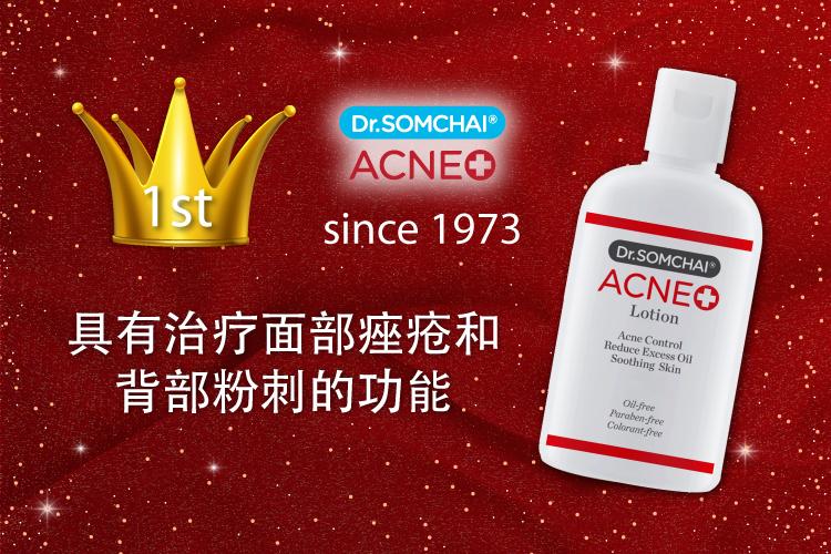 Acne lotion 具有治疗面部痤疮和 背部粉刺的功能