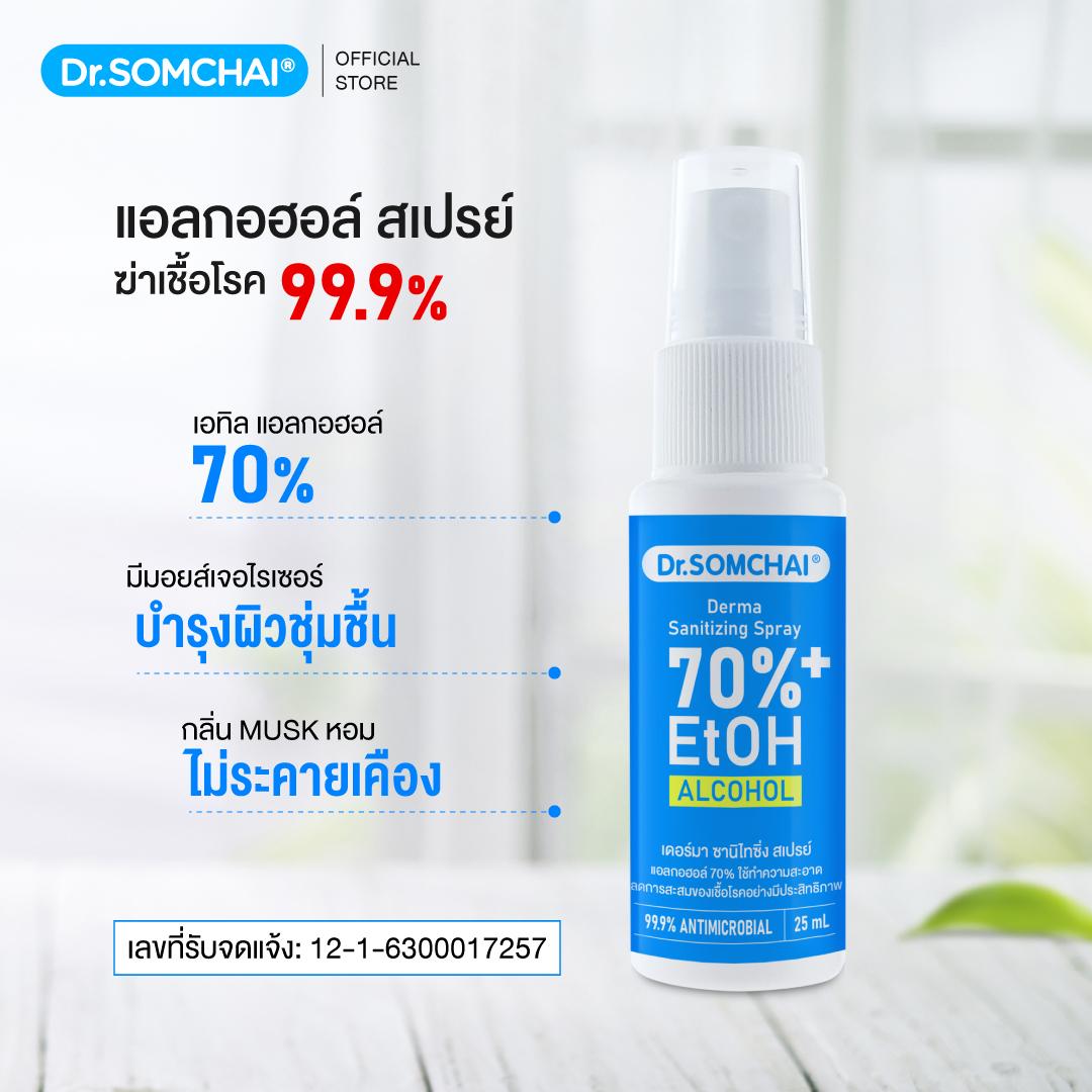 เดอร์มา ซานิไทซิ่ง สเปรย์ แอลกอฮอล์ 70%  ( 3 ชิ้น) | ดร.สมชาย